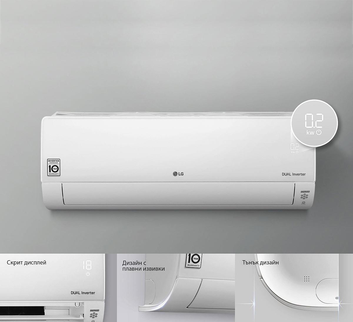 Изчистен и модерен дизайн със скрит дисплей Тънкият и модерен дизайн на климатика на LG улеснява монтажа и удобното почистване с плъзгащия се EZ филтър. Освен това големият скрит дисплей е перфектен за удобна проверка на показанията за енергията.