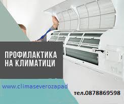 Профилактика на климатици